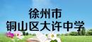 徐州市铜山区大许中学
