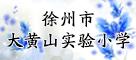 徐州市大黄山实验小学