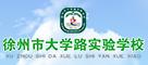 徐州市大学路实验学校
