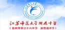 徐州市第三十六中学(江苏师范大学附属中学)