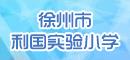 徐州市利国实验小学