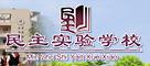 徐州市民主实验学校