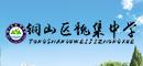 徐州市铜山区魏集中学