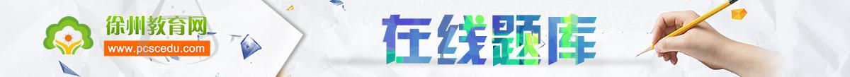 徐州教育在线题库