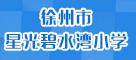 徐州市星光碧水湾小学