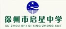 徐州市启星中学
