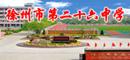 徐州市第二十六中学