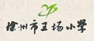 徐州市王场小学