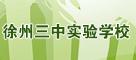 徐州三中实验学校