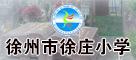 徐州市徐庄实验小学