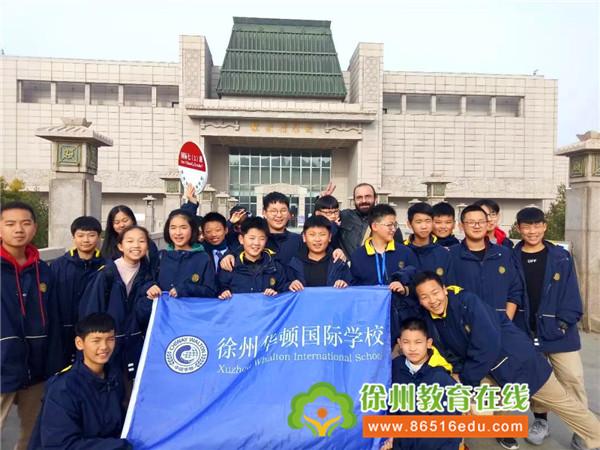 鉴以往而知未来——徐州华顿国际学校组织学生参观徐州市博物馆