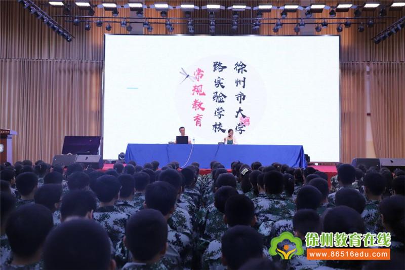 徐州市大学路实验学校校本培训系列讲座(八)——常规安全教育