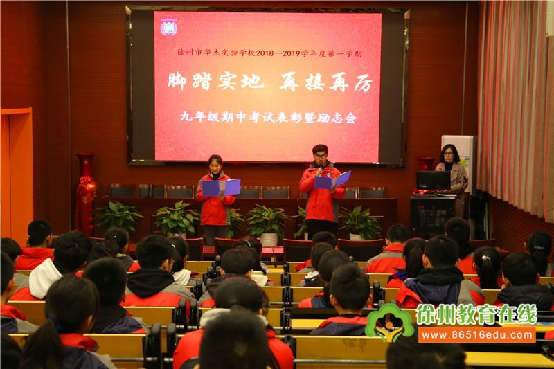 徐州市华杰实验学校:今日的主角依然是你们——不辜负现在,才能收获更美好的明天