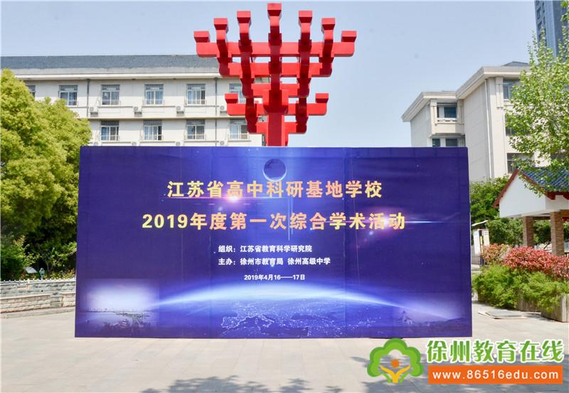 江苏省高中科研基地学校2019年度第一次综合学术活动在徐州高级中学举行