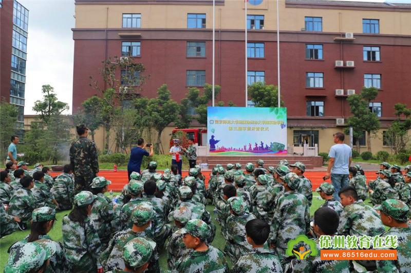 徐州市大学路实验学校校本培训之(五)——消防安全教育