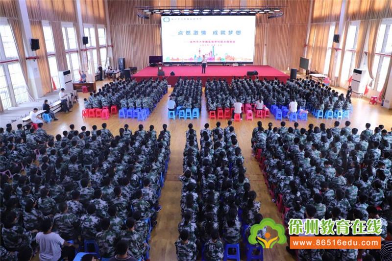 徐州市大学路实验学校校本培训系列讲座(七)——励志教育
