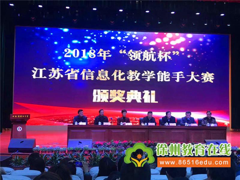 徐州市大学路实验学校张野老师在2018年省信息化教学能手大赛中勇创佳绩